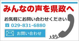 お電話は、029-831-6880