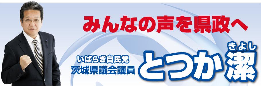 茨城県議会議員 とつか潔